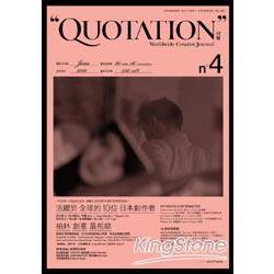 Quotation.引號:柏林創意最前線.日本海外創作者