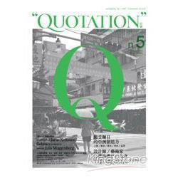 Quotation.引號:備受矚目的亞洲創造力