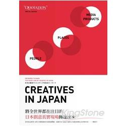 Creatives in Japan:keywords to know the front line of creatives in Japan=日本創意真實現場:日本の最新クリエイティブを知るキーワード