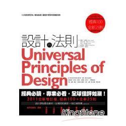 設計的法則 : 125個影響認知 增加美感, 讓設計更好的關鍵法則