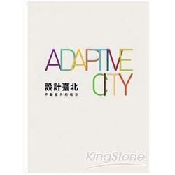 設計臺北 : 不斷提升的城市 = Adaptive city /