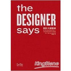 設計大師語錄:全球106位設計名人,148則經典格言選集