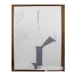一九四九年後:中國字體設計人:一字一生