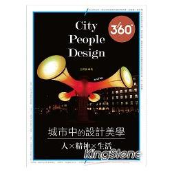 城市中的設計美學 = Design 360° : city people design : 人.精神.生活 /