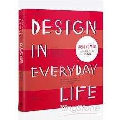 設計的哲學:關於生活設計的50個提問:50 questions about design