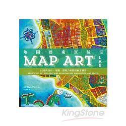 地圖藝術實驗室 : 52個與旅行、地圖、想像力有關的創意練習 /