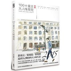 100の東京大人味発見 = Tokyo 100 tomic selects /