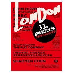 33堂倫敦設計大師的創意&創益思考課:33種思考模式-84個創業法則-文創產業從英倫通往全球的成功事典