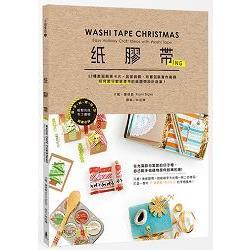紙膠帶ing:32種聖誕創意卡片、居家裝飾、布置包裝實作範例 任何節日都能使用的紙膠帶設計提案!