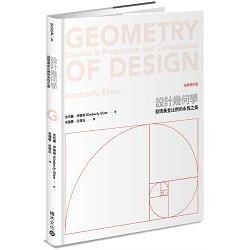 設計幾何學 : 發現黃金比例的永恆之美 /