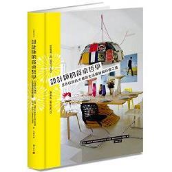 設計師的餐桌哲學 : 25位設計大師的生活風格與待客之道