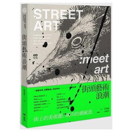 街頭藝術浪潮
