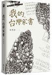 我的,台灣家書