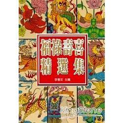 中國福祿壽喜精選集