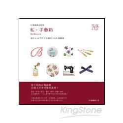 古典風格素材集:私.手藝箱(附DVD-ROM)