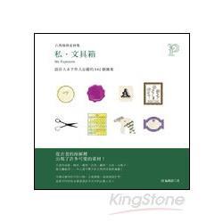 古典風格素材集:私.文具箱(附DVD-ROM)