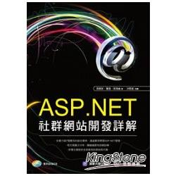 ASP.NET社群網站開發詳解