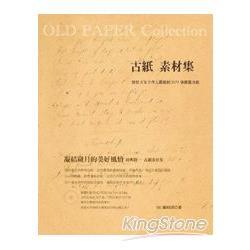 古紙素材集:設計人&手作人最愛的古紙(附DVD-ROM)