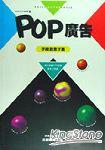 POP廣告:手繪創意字篇
