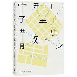 字型散步:日常生活中的中文字型學