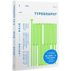 Typography字誌Issue 01:造自己的字
