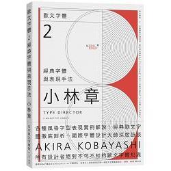 歐文字體. 2, 經典字體與表現手法 /