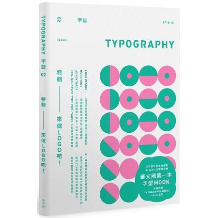 TYPOGRAPHY字誌,特輯--來做LOGO吧!