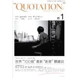 Quotation.引號:全球100個最新創意關鍵詞
