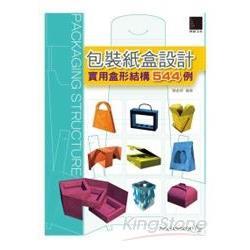 包裝紙盒設計:實用盒形結構544例