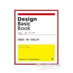 好設計,第一次就上手:85個黃金法則,日本人就是這樣開始學設計!