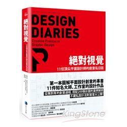 絕對視覺:11位頂尖平面設計師的創意私日誌
