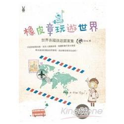橡皮章玩遊世界 : 世界各國旅遊圖案集 /