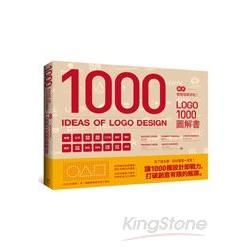 1000 Ideas of LOGO Design設計就該這麼好玩!LOGO 1000圖解書
