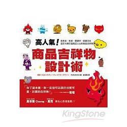 高人氣!商品吉祥物設計術:依色彩、形狀、關鍵字- 跟著日本設計大師打造貼近人心的商品吉祥物