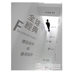 Follow me please全球經典標誌設計與導視設計
