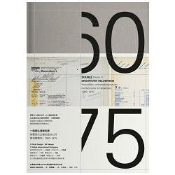 一個嚮往清晰的夢 : 荷蘭現代主義的設計公司與視覺識別1960-1975