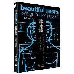 圖解設計思考2:進擊的使用者