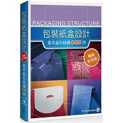 包裝紙盒設計:基本盒形結構448例