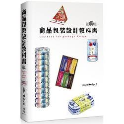 商品包裝設計教科書 = Textbook for package design