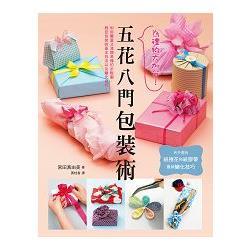 為 大加分!五花八門包裝術:送禮送到心坎裡,你想得到的都能包!
