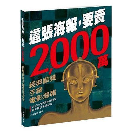 這張海報,要賣2-000萬:經典歐美手繪電影海報,林維鍇