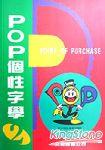 POP字體篇:POP個性字學