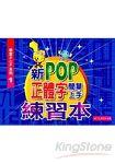 學習POP系列1新POP正體字簡單上手練