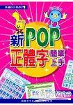 新POP正體字簡單上手(附光碟)
