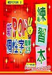 學習POP系列2新POP個性字簡單上手練