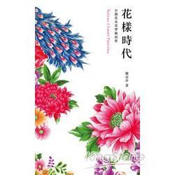 花樣時代 : 台灣花布美學新視界 = Taiwan chintz patterns /