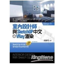 室內設計師與SketchUp中文+VRay渲染(附光碟)