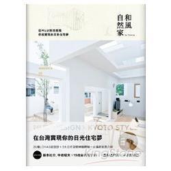 和風自然家In Taiwan:從MUJI到京都風,你能實現的日系住宅夢