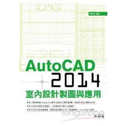 AutoCAD2014室內設計製圖與應用(附700多件各類型立面圖形、400多件平面傢俱圖塊)