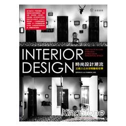 文教及公共空間美學 : 國際室內設計精選 = Culture education public : selection of the latest international interior design /